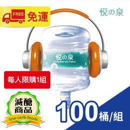 【悅之泉】桶裝水12公升X100