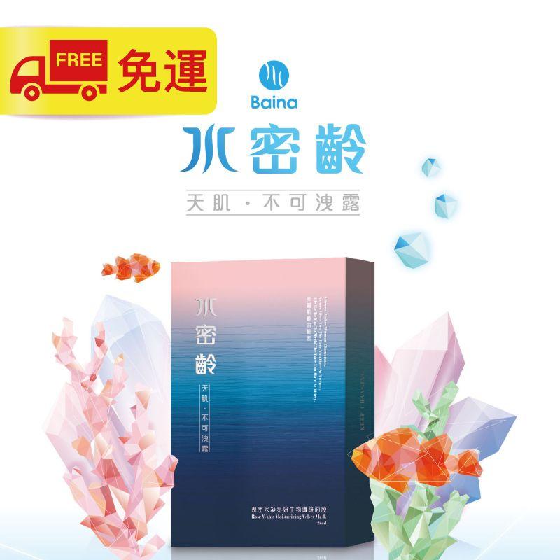 水密齡-瑰密水凝亮妍生物纖維面膜(5入/盒)